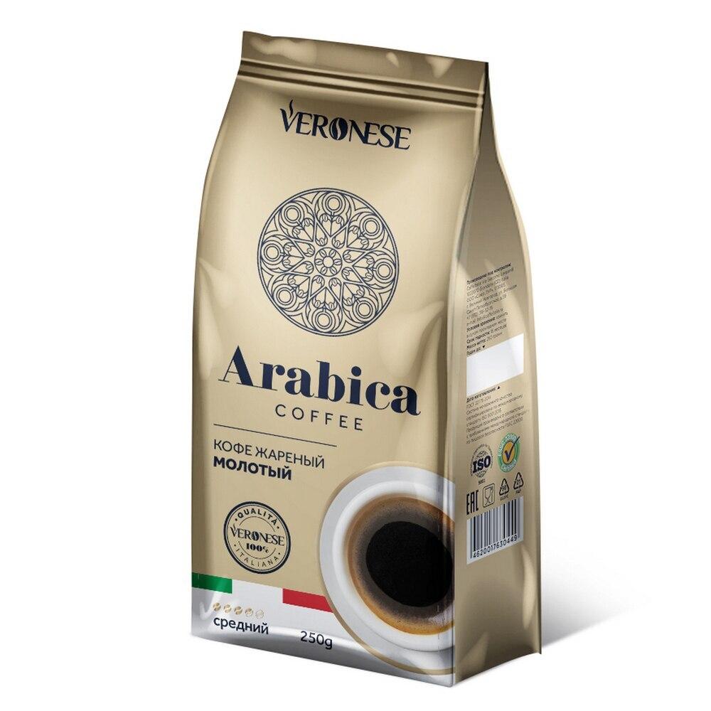 """Кофе Veronese """"Arabica"""", молотый, 250 гр"""
