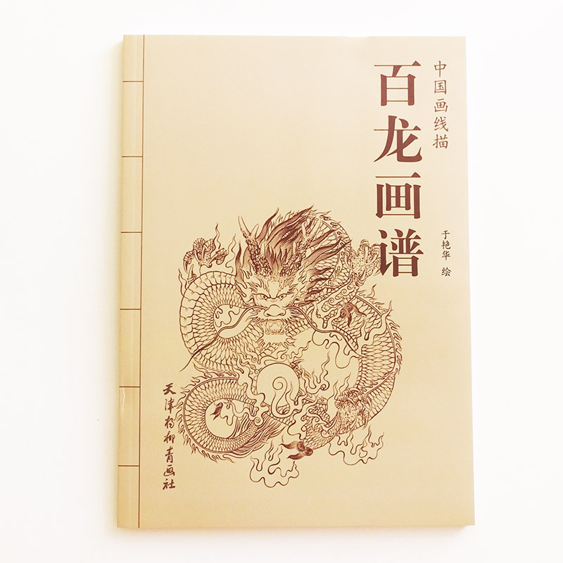 2015 china art auction records chinese paintings chinese edition book collectable 94 Pages Hundred Dragons Paintings Art Book by Yanhua Yu Coloring Book for Adults Chinese Traditional Culture Painting Book