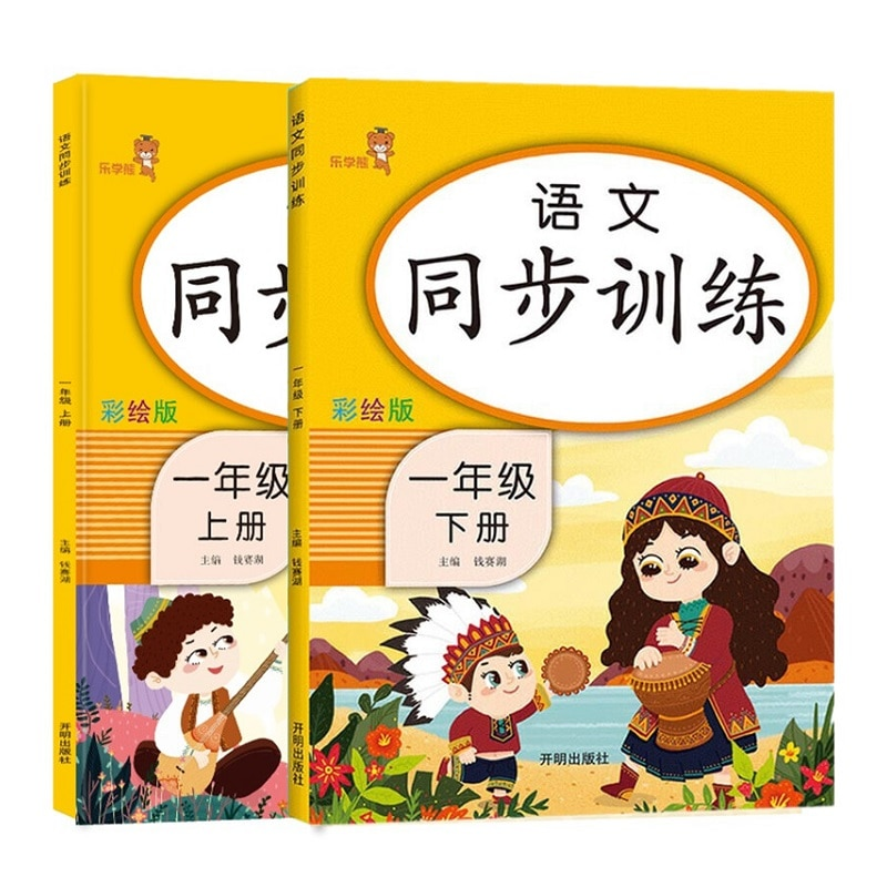 Фото - Primary School Chinese First Grade Chinese Exercise Volumes Synchronous Practice Textbook Book Study Children Books For Kids 2pcs chinese textbook grade 3 volume i and volume 2 for elementary school children kids early educational textbook