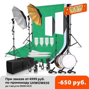 Комплект освещения для фотостудии софтбокс с фоновой рамкой 2,6x3 м 3 шт. фоны штатив стойка отражатель 4 зонтика