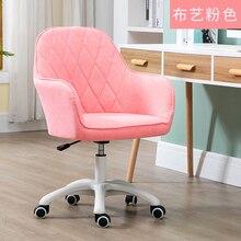 Домашнее подъемное роторное студенческое общежитие маленькое пространство компьютерное кресло для учебы диван стул для учебы сетка красный стул письменный стул