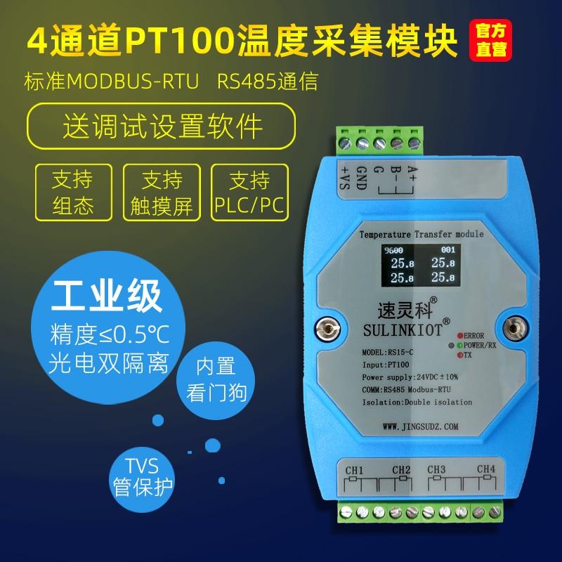 Rs15-c 4-way PT100 درجة الحرارة الارسال إلى RS485 البلاتين الثرمستور وحدة الاستشعار ModbusRTU