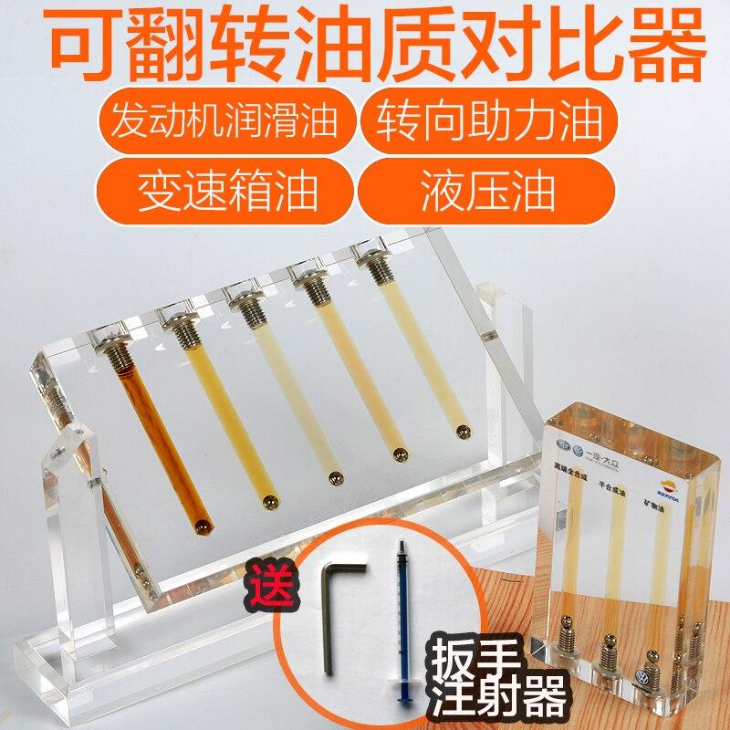 Автомобильный компаратор качества моторного масла, компаратор, тест вязкости трансмиссионного масла, демонстрационный стенд, инструмент д...