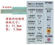 NN-GS575W NN-GS575WX mikrowelle panel membran schalter control taste touch panel