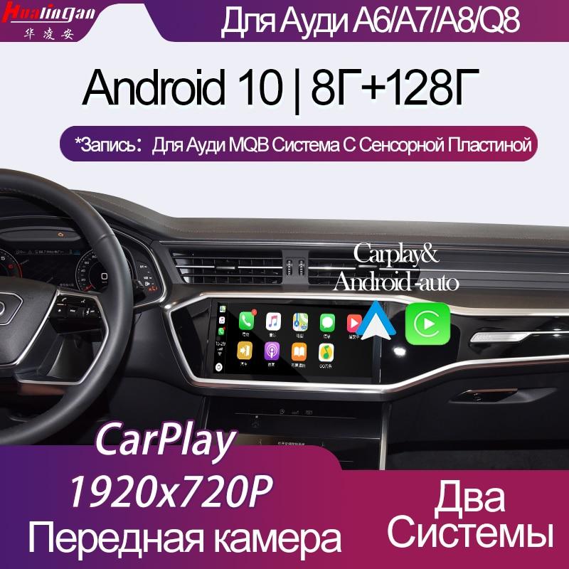 Hualingan Android Car GPS Navigation Multimedia Video Interface Box For Audi A6/A7/A8/Q8 MQB System