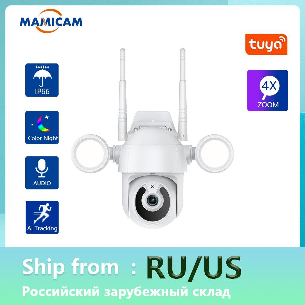 كاميرا مراقبة خارجية PTZ IP WIFI 3MP خارجية ، مصباح حائط ، كاميرا ويب ، كشف الحركة ، إنذار ، صوت ثنائي الاتجاه ، مقاوم للماء