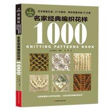 Tricot chandail tutoriel livre chandail à tricoter 1000 différent modèle livre/crochet besoin et tricot aiguille compétence manuel