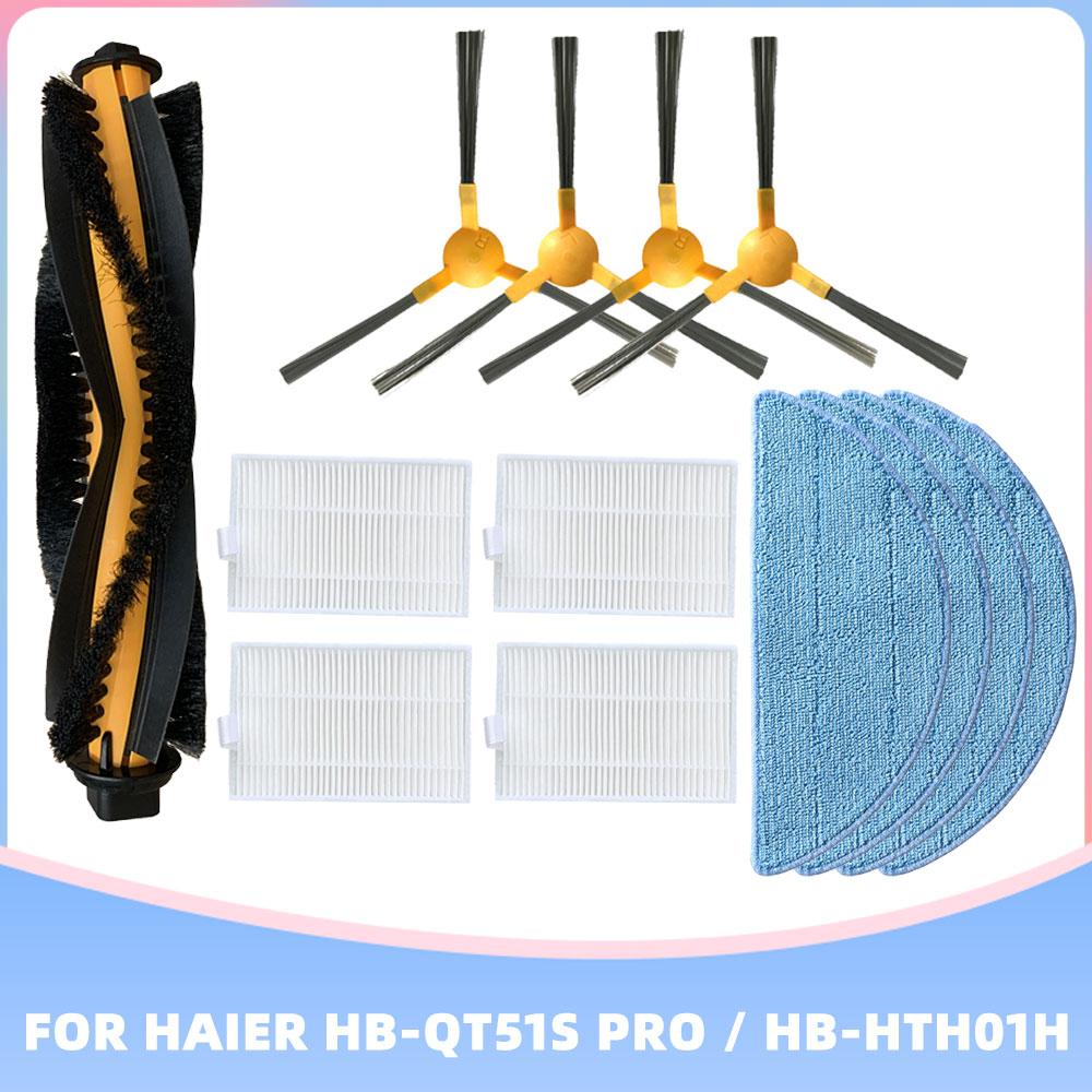 Сменные аксессуары для Haier HB-QT51S PRO / HB-HTH01H Запчасти для пылесоса основная боковая щетка Hepa фильтр тряпичная ткань для швабры аксессуары для haier аксессуары tt50ssc t710l tp53 tt53 t520s фильтр барабанная щетка аксессуары для пылесоса