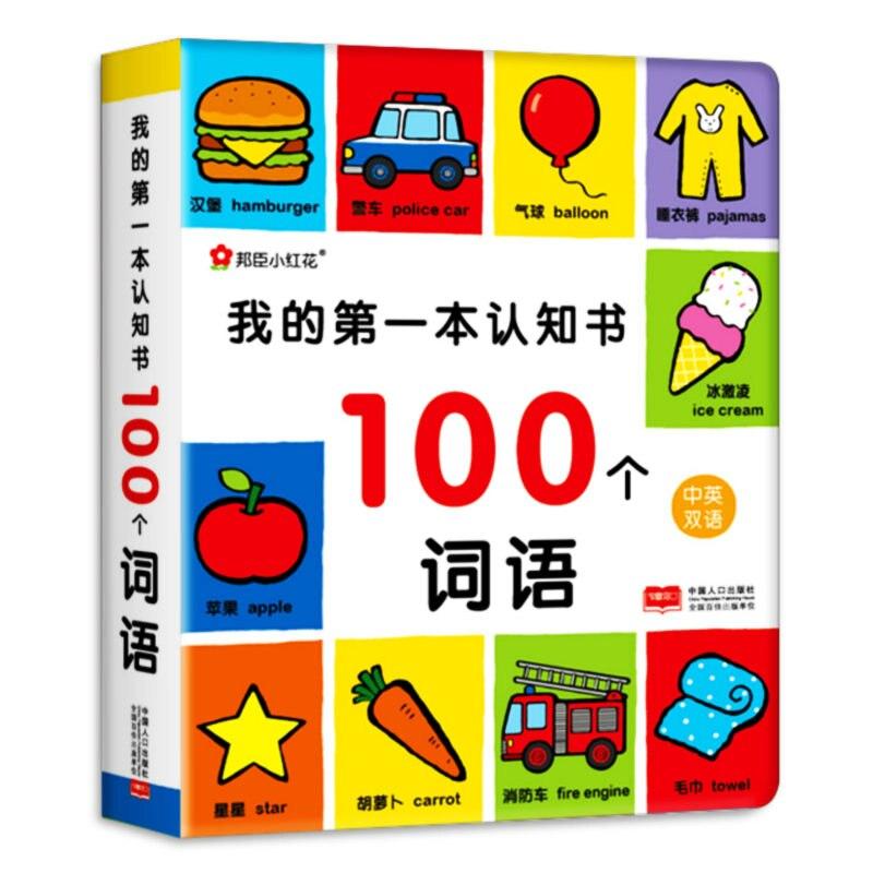 Mi primer libro de cognición: 100 palabras chino e English libro educativo...