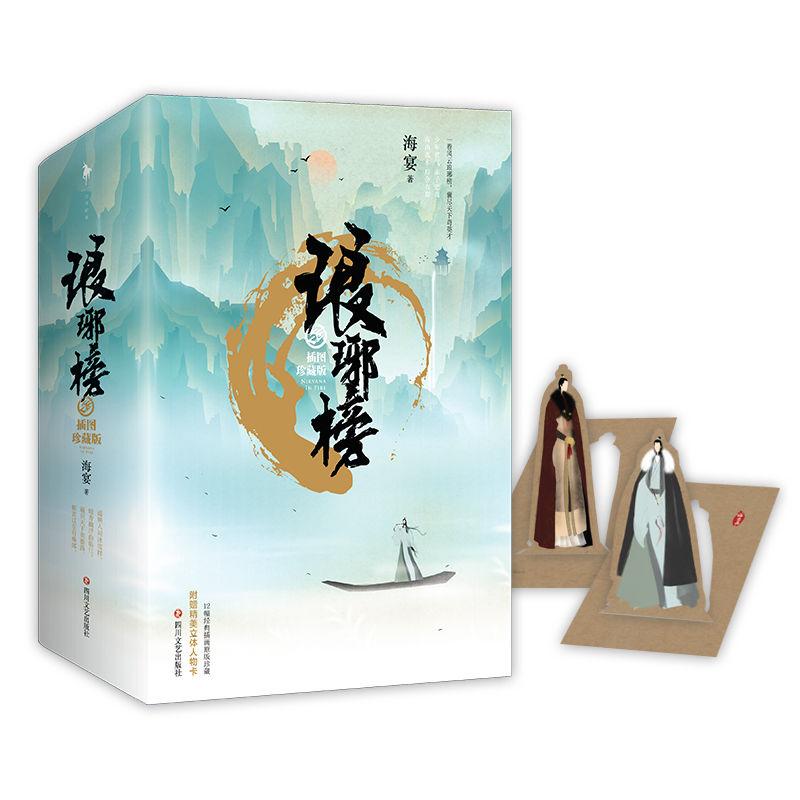 3 Book/set China hot TV series book Langya list Nirvana in Fire Written By Hai Yan / Chinese popular Love Fiction Novel