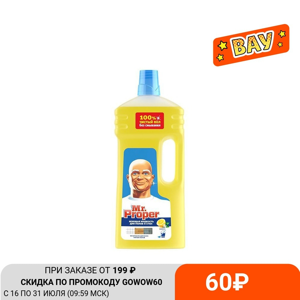 Моющее средство Mr.Proper Классический Лимон 1,5 л. Для мытья полов      АлиЭкспресс
