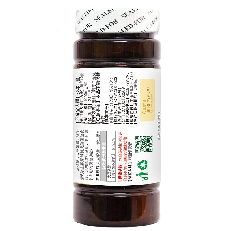 Soybean Lecithin Capsule 200 Tablets Regulating Blood Fat Soybean Juvenile and Children's Publishing House Oral 24 Weihai Cfda