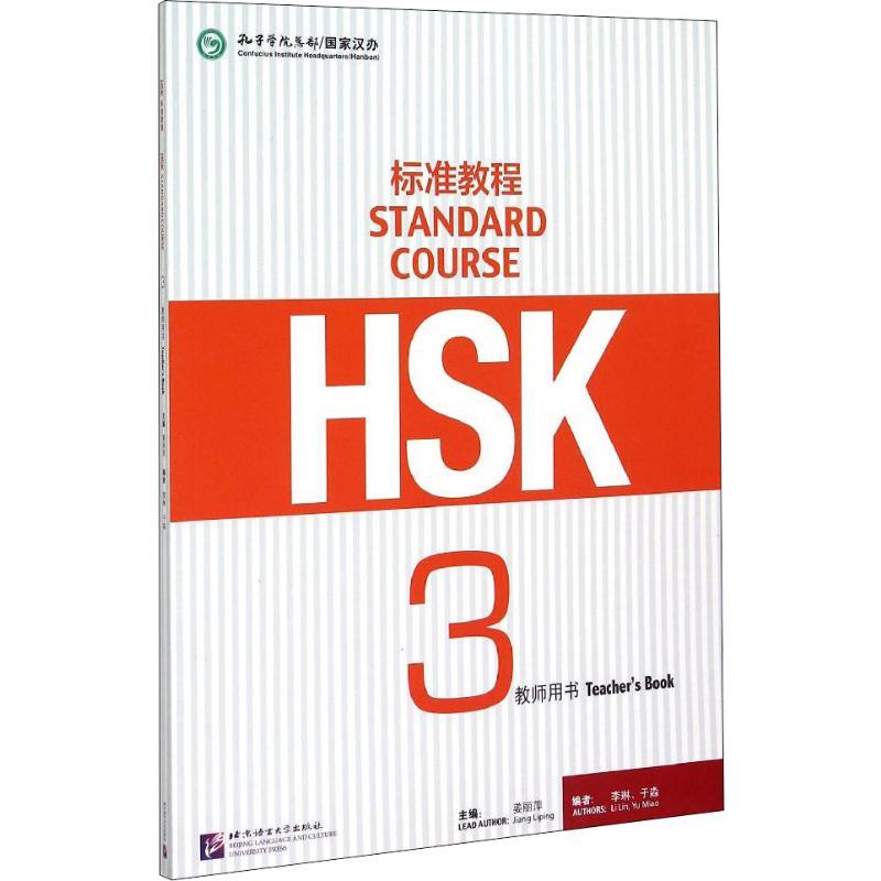 New Chinese Level 3 Examination Teacher's Book: Standard Course HSK 3 Learn Chinese Teacher Book недорого