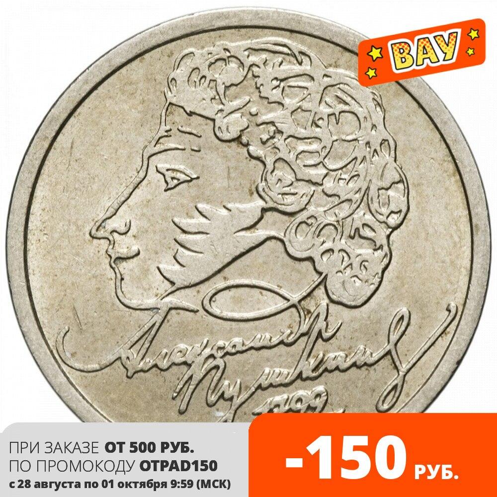 монета России 1 рубль Пушкин ММД 1999 года 100% оригинал, коллекция