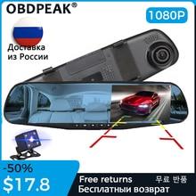4,3 Car Dvr espejo retrovisor para coche FHD 1080P cámara de salpicadero Video grabadora lente Dual con cámara de visión trasera Auto registrador Dashcam DVRs