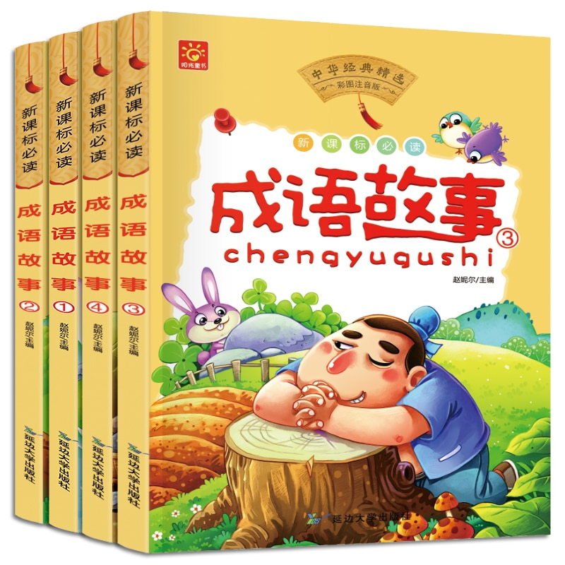 4 Books Chinese Pinyin Picture Book idioms Wisdom For Children Character Word inspirational History Story Libros Livros Livres new chinese history book with pinyin for children the history of china five thousand years children s literature books