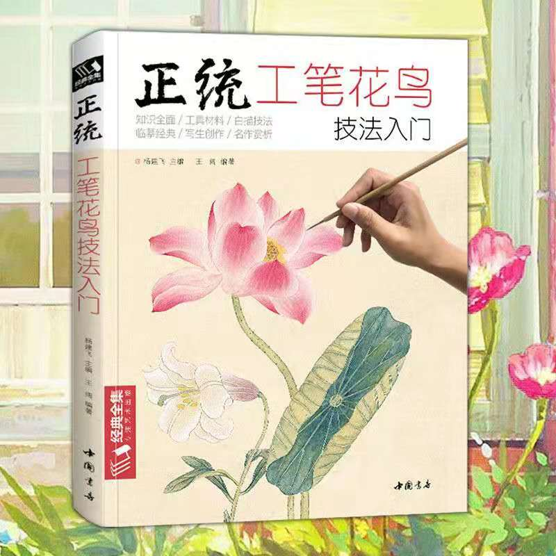 Up to Date Meticulous Birds and Flowers Techniques Getting Started Basic Tutorials Books Chinese Gongbi Paintings Colored Peony
