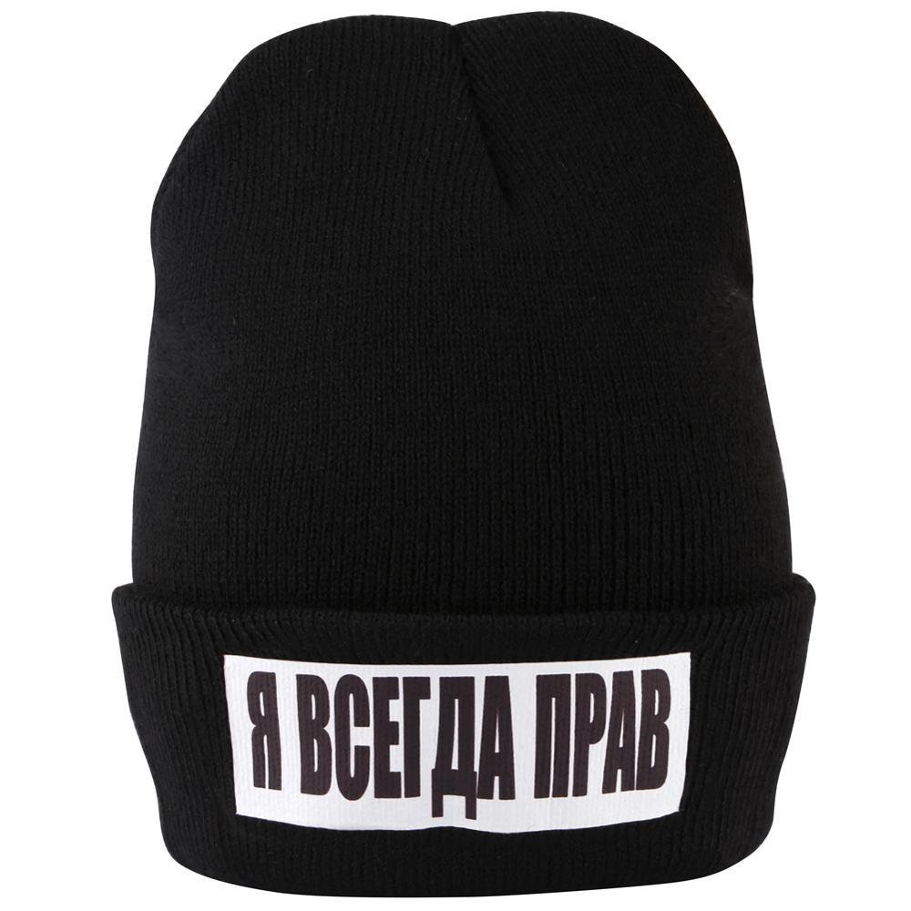 I Am Always Right Russia Letter Men Women Hats Demi-monde Knit Warm Beanie Autumn Inscription Stretches Skullies Boys Bonnet