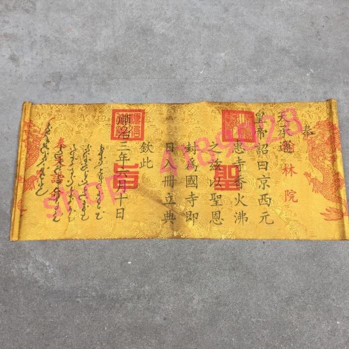 Cesarz dynastii Qing Shunzhi cesarski dekret cesarski, kolekcja antyczna