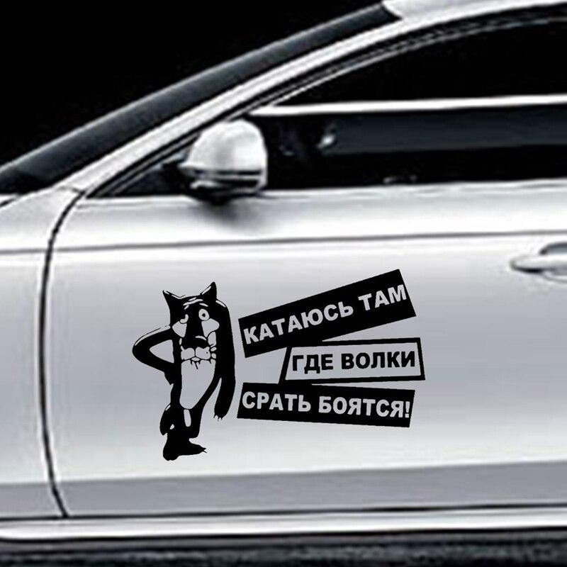 Креативные забавные автомобильные наклейки с животными интересные волки боятся дерьма автомобильные наклейки Стайлинг автомобиля черные ...