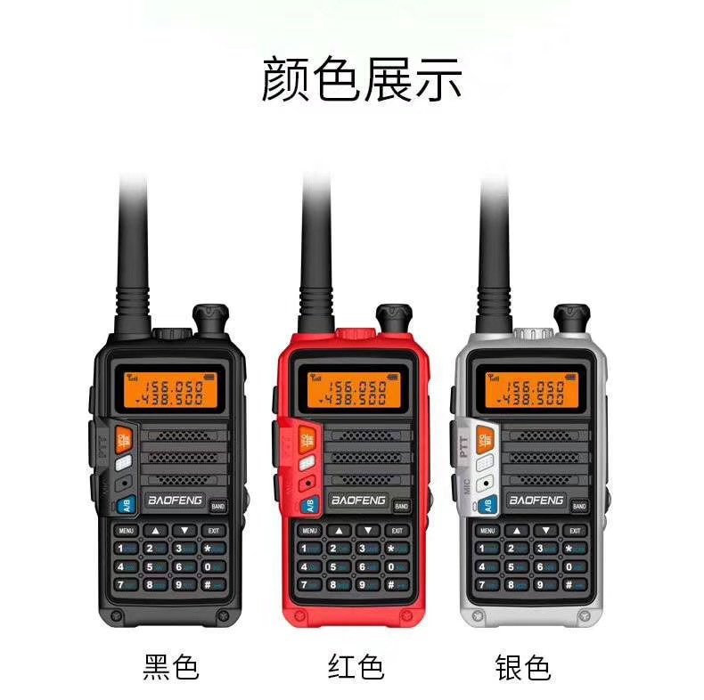 Baofeng BF-860PLUS Walkie-Talkie 5rplus Baofeng High Power Handset 50Km Handheld Transceiver Outdoor Manufacturer