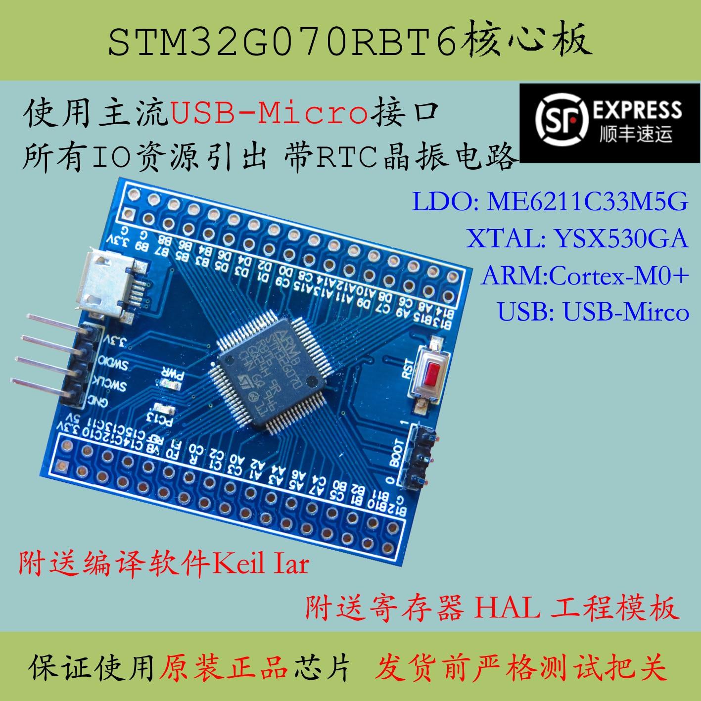 STM32G070 النواة مجلس STM32G070RBT6 الحد الأدنى نظام مجلس التنمية Cortex-M0 64PIN