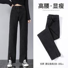 High Waist Straight Split Jeans for Women Bell-Bottom Pants Spring and Autumn 2021 New Wide Leg Spli