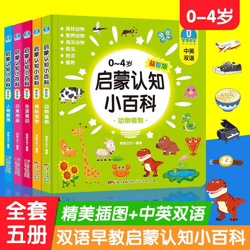 5pcs/set Chinese English Bilingual Cognitive Early Education Books  Children's Encyclopedia Age 0-4 Science Picture Book color book series popular science encyclopedia picture book world weapon encyclopedia dinosaur kingdom early education books