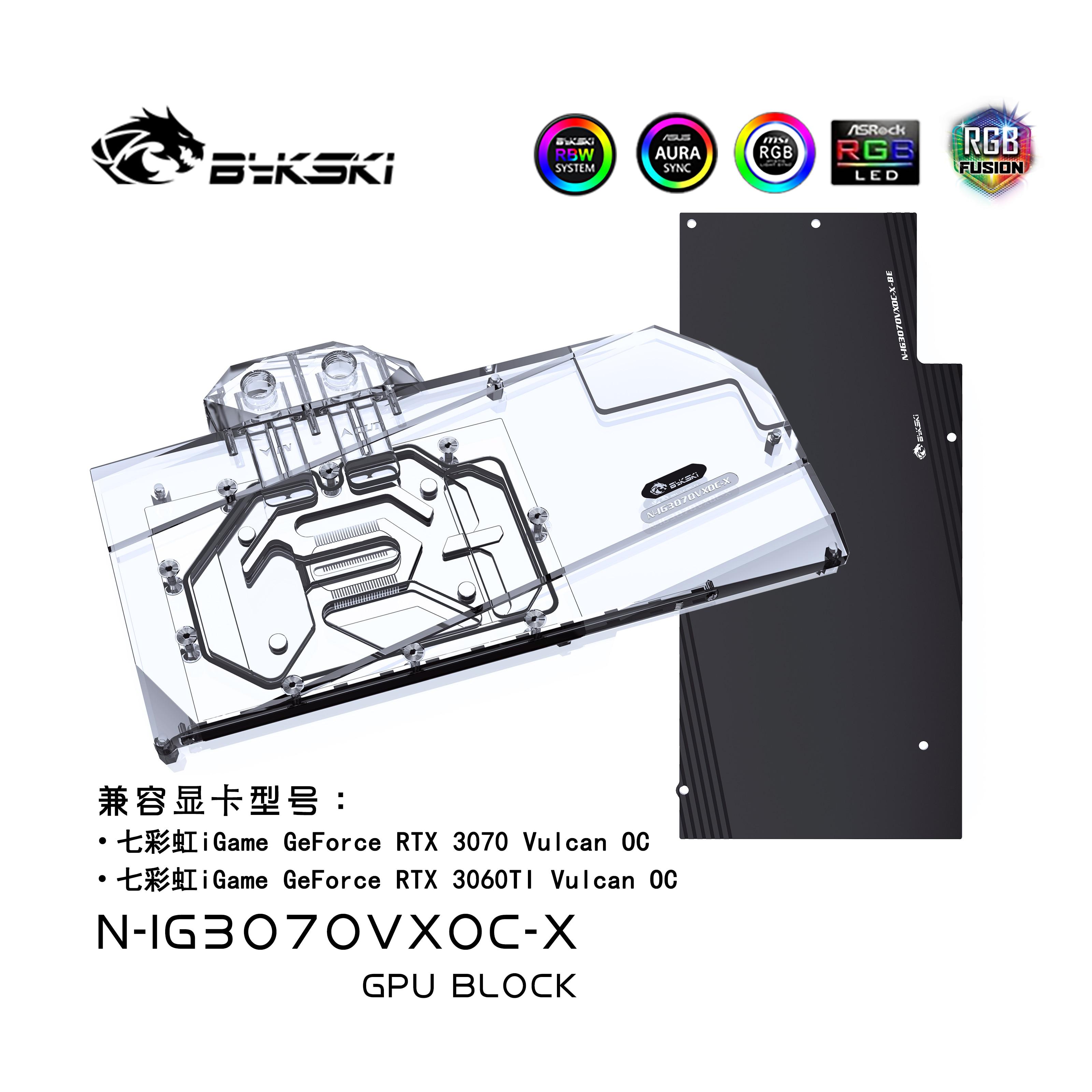 Bykski استخدام كتلة المياه ل RTX 3070 /RTX 3060 TI فولكان OC GPU بطاقة تبريد/النحاس المبرد تبريد N-IG3070VXOC-X