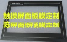 5 pçs/lote original novo Kunlun TPC7062KD state-of-the-art tela de toque película protetora 7062D DL 7062DW película protetora 184*133