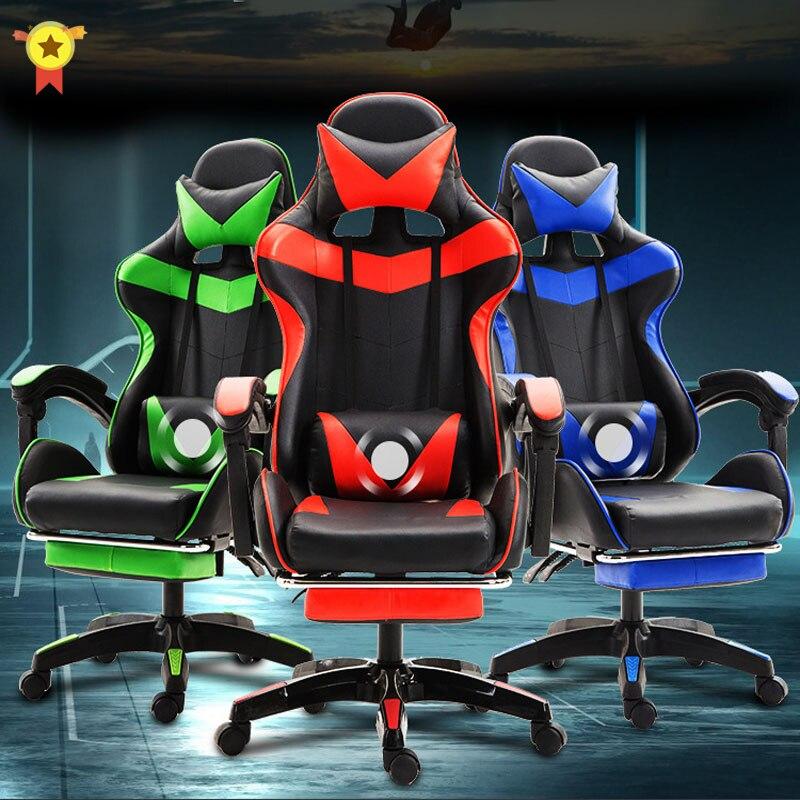 Высококачественный игровой стул руководитель, эргономичные компьютерные игровые стулья для интернета, домашнее регулируемое кресло с отк...