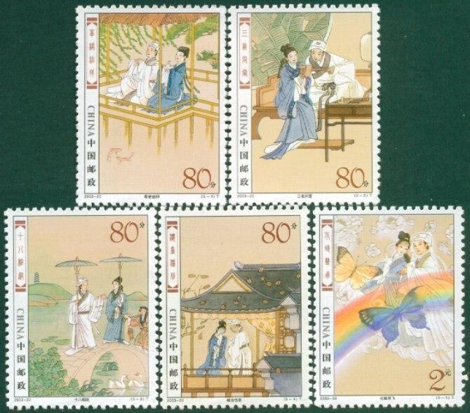 5Pcs/Set New China Post Stamp 2003-20 Folklore - Liang Shanbo and Zhu Yingtai Stamps MNH