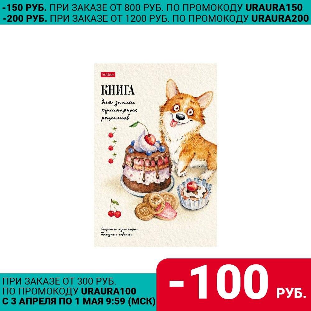 Книга для записи кулинарных рецептов 80л А5 твердый переплет, обложка с глянцевой ламинацией