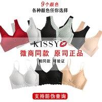 WeChat\'s Same Style as Genuine Kissy Underwear Bra Kiss Seamless Wireless Lace Sports Birth Year Bra Set