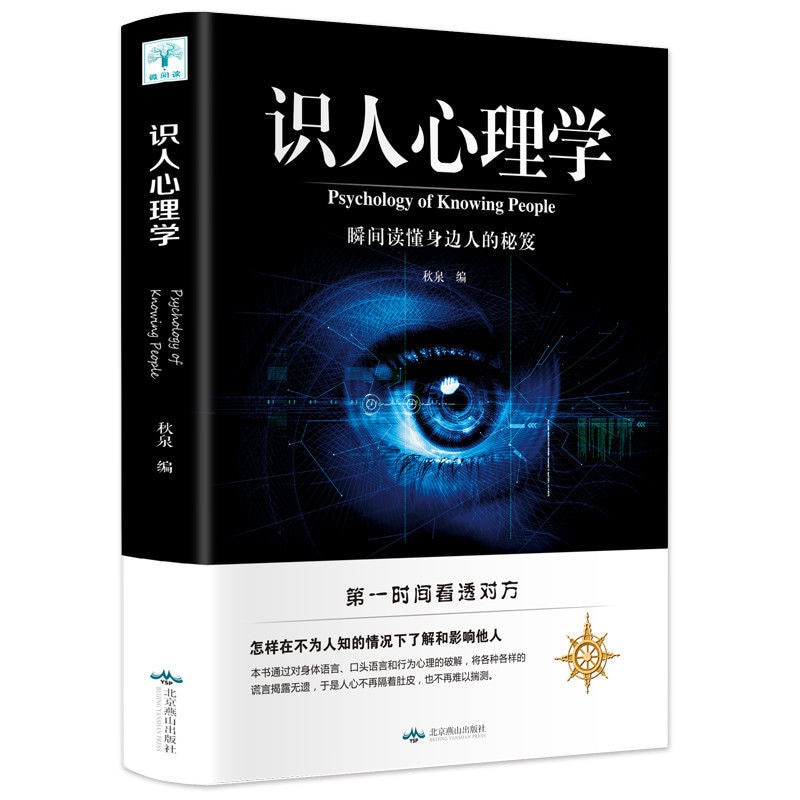 Psychology of Knowing People Chinese Version Success motivational books Self-control psychology that benefits a lifetime book
