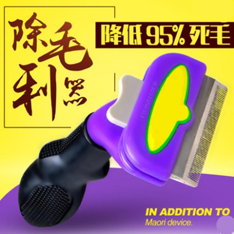 Pet cleaning supplies third generation pet comb dog comb hair removal comb pet hair removal brush