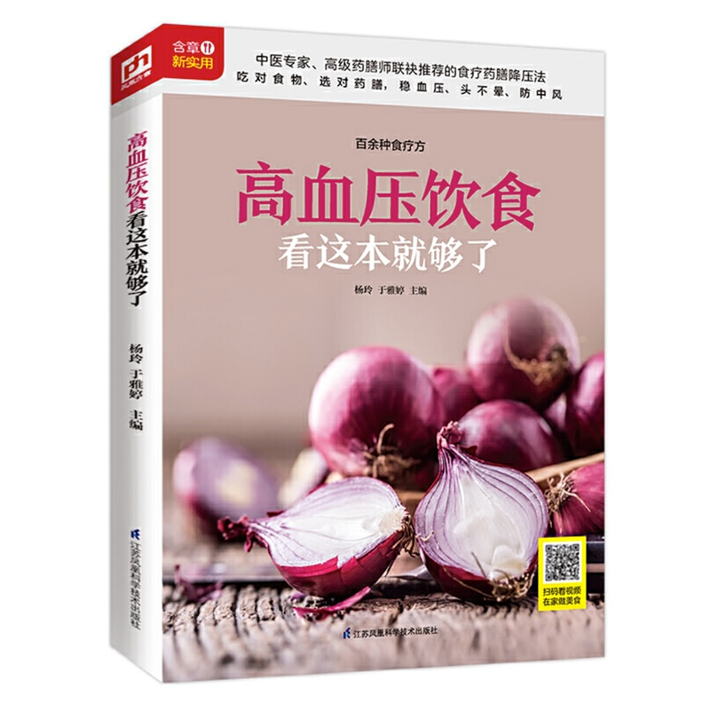 High Blood Pressure Diet Healthy Food for Hypertension Chinese Recipes Book Chinese Version 16K