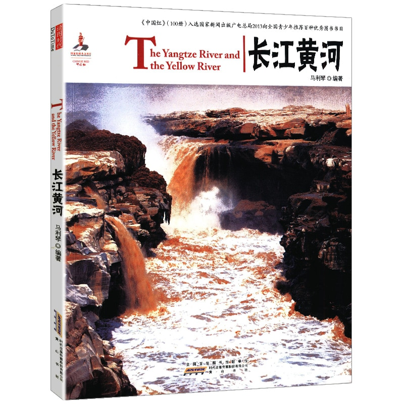 The Origin and Diversion of The Mother Rivers of The Yangtze and Yellow Rivers In China and The Remains of Lake Civilization