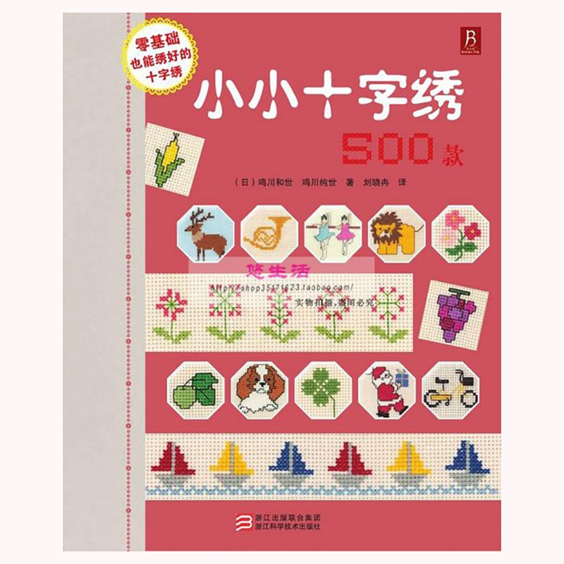 Small cross stitch 500 zero-based tutorial woven books cross-stitch based self-study tutorial from scratch to learn embroidery 2018 new beginners embroidery books cross stitch basic tutorial entry book manual needle picture