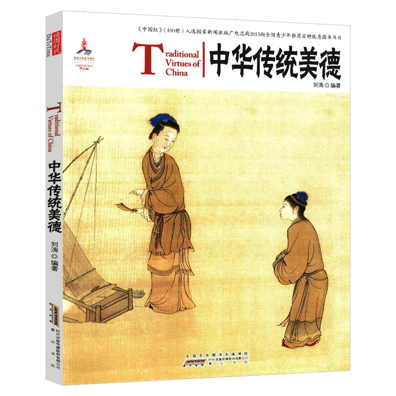 The Core Ideas and Foundations of Chinese Traditional Virtues, A Chinese-English Book Series, and The Stories of Good People
