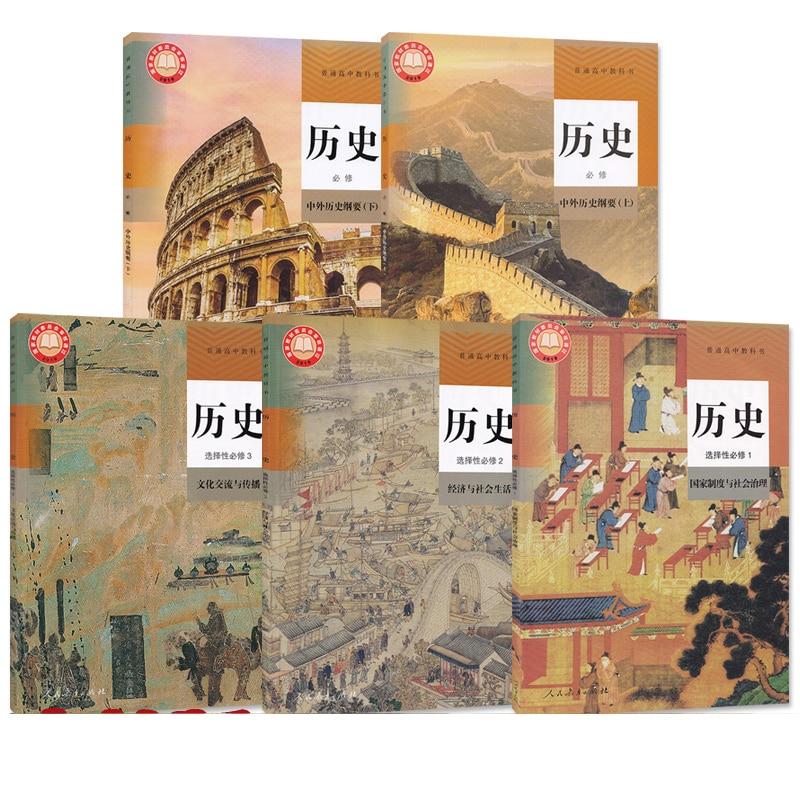 2021 High School History Textbook Compulsory Volume 1/2 Volume People's Education Book History Textbook Livros Livres Libro