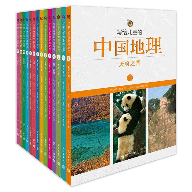 14 Books Chinese Geography for Children with 14 Natural Area Boundaries 16 Drawn topographic maps, 2000 Landscape Pictures
