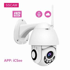 Водонепроницаемая купольная IP-камера 2 Мп, HD Wi-Fi, поворот, наклон, наружная камера с обнаружением движения, двухстороннее аудио, iCSee