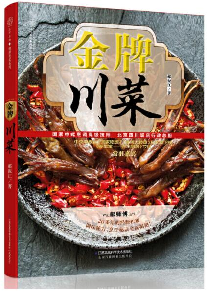 Chinese food book  Sichuan cuisine Language Chinese  simplified  1 book chinese food dishes book chinese pasta chinese cooking book for cooking food recipes free shipping