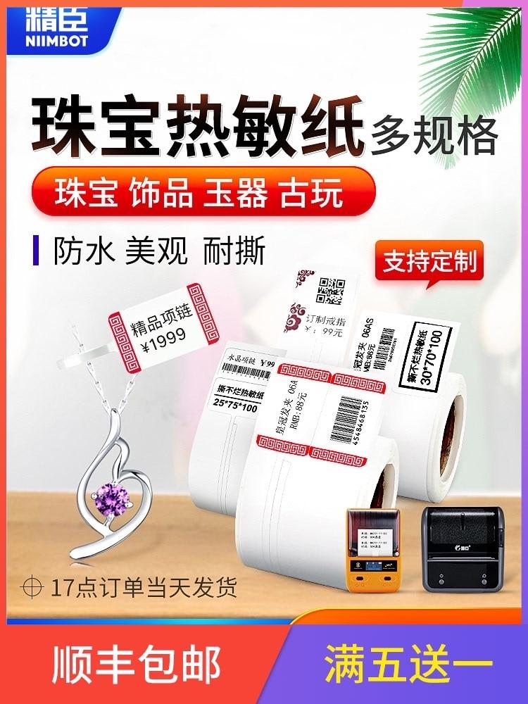NiiMBOT B3s / B21 этикетка, печатная машина, фотобумага, ювелирные изделия, серебряные ювелирные изделия, фотоэтикетка, самоклеящаяся