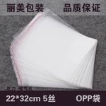 transparent opp bag with self adhesive seal packing plastic bags clear package plastic opp bag for gift op04 5000pcslots