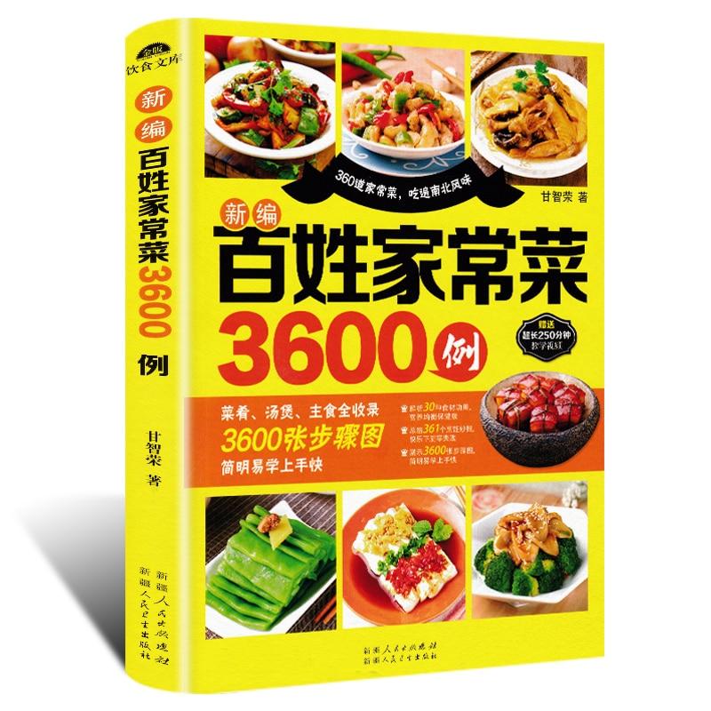 3600 коробок домашнего приготовления пищи для большинства людей, простой в использовании рецепт, учебник для китайского приготовления пищи, ...