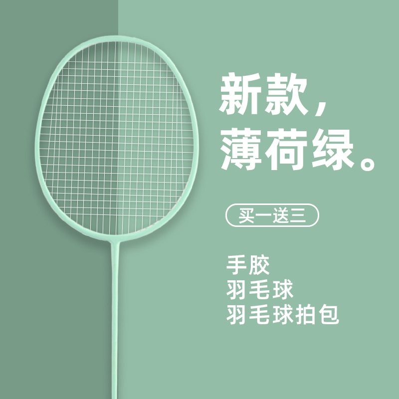 Badminton Racket Full Carbon Ultra-Light Double Racket Children Student Single Racket Durable Adult Beginner,