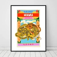 Affiches et imprimes de tigre droles sur toile  peinture de mode pour le salon  amour de vous  cadeau de la fete des meres  decoration de maison