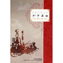 Arte bilingüe de Sun Tzus Art of War, arte de guerra Sun Tzu en chino e inglés